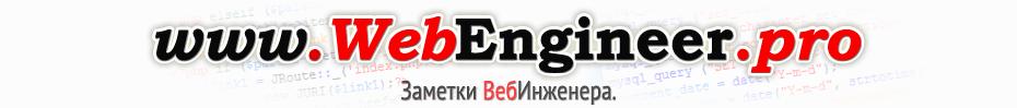 Блог Веб-разработчика.